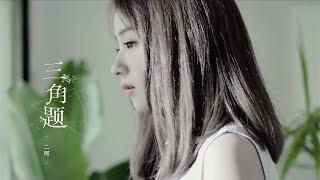 Download 二珂 Chloe Er - 三角題 Official Music Video HD Video