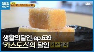 Download SBS [생활의달인] - 카스도스의 달인 / 'Little Big Masters' Review Video