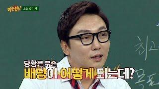 Download [선공개] 자숙고 탁재훈(Tak Jae Hun) & C.I.V.A고 이수민(Lee Su Min)의 형님학교 대출격 - 아는 형님(Knowing bros) 35회 Video