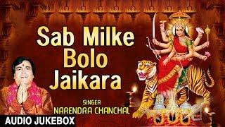 Download Sab Milke Bolo Jaikara Devi Bhajans By NARENDRA CHANCHAL I Full Audio Songs Juke Box Video