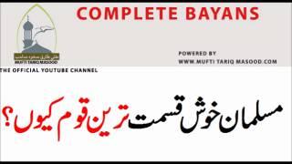 Download Musalmaan Khush Qismat Tareen Qaum Kyu? by Mufti Tariq Masood Video
