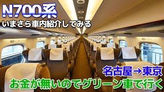 Download お金が無いので新幹線グリーン車で東京に行こう&N700系グリーン車解説 Video
