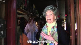 Download 【厲陰宅】直擊華倫夫婦靈異博物館(膽小勿看) Video