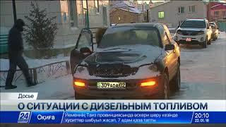 Download Канат Бозумбаев: Минэнерго не несет ответственности за качество дизельного топлива на заправках Video