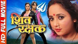 Download शिव रक्षक - Shiv rakshak - Superhit Bhojpuri Full Movie 2017 - Rani Chattarjee & Nishar Khan Video