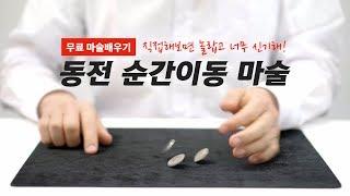 Download 동전마술배우기 | 12강 코인리턴매직 - 동전 순간이동 마술배우기 해법 [4K] Video
