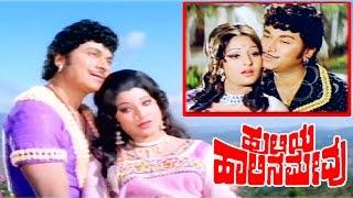 Download Huliya Halina Mevu || Kannada Full Length Movie Video