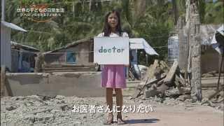 Download 「フィリピンに生きる子どもたち|シーラちゃん編|国際協力NGOワールド・ビジョン・ジャパン Video