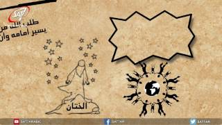 Download In Focus S03E002 - إبراهيم والآباء Video
