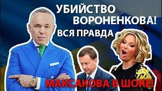 Download Защита Трещёва. Вся правда о убийстве Вороненкова | Максакова в шоке! Video