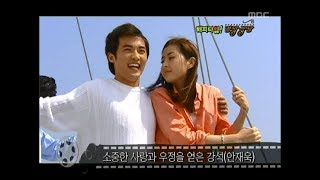 Download Happy Time, Masterpiece Theater #11, 명작극장 20090208 Video