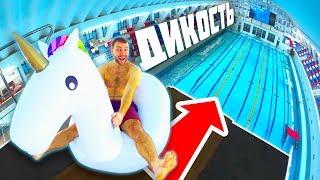 Download Что если прыгнуть на ГИГАНТСКОМ ЕДИНОРОГЕ С 10 МЕТРОВ | Прыжки в воду и боль с огромной вышки Video