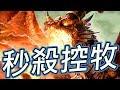 Download [爐石] 秒殺控龍牧 - 紅龍之後 你心靈就爆炸了! Video