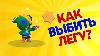 Download ТОП 10 СПОСОБОВ ВЫБИТЬ ЛЕГУ В BRAWL STARS - ПРОВЕРКА ЛАЙФХАКОВ! Video
