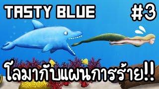 Download Tasty Blue #3 - โลมากับแผนการร้าย!! [ เกมส์มือถือ ] Video