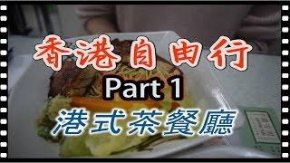 Download 【香港旅遊】 Part 1:品嚐最道地的香港茶餐廳,和去尖沙咀諾士佛臺 | 香港 旅游| Hong Kong Travel Video