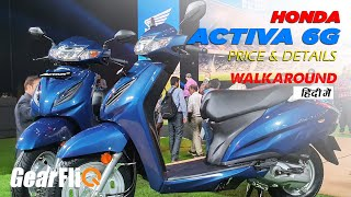 Download Honda Activa 6G BS6 Walkaround & Price | Hindi | GearFliQ Video