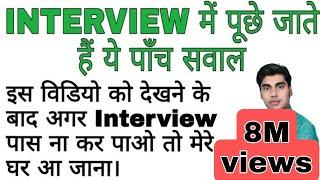 Download इंटरव्यू कैसे दें? | बस 5 सवाल रट लो Interview tips in hindi | Sartaz Sir Video
