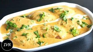 Download ″Malai Kofta Korma Recipe″ | Malai Kofta Restaurant Style | Malai Korma Recipe | Malai Kofta Curry Video