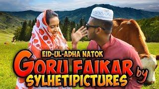 Download Sylheti Eid-Ul-Adha Natok Goru-Faikar Video