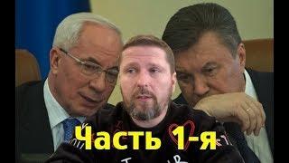 Download Янукович отвечал: ″Мы должны договариваться″ Video