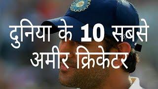 Download दुनिया के 10 सबसे अमीर क्रिकेटर | World's 10 richest cricketers | hindi Education Video