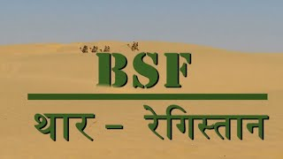 Download NATIONAL SECURITY - BSF: थार रेगिस्तान | Thar Desert Video