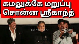 Download #Kamalhassan யே கலாய்த்த #Crickete #Srikanth @ #ThisIs83 #83FirstLook Video