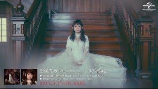 Download 【南條愛乃 feat.やなぎなぎ】「一切は物語」MV(試聴版ショートサイズ) Video