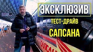 Download Высокоскоростной поезд Сапсан ТЕСТ-ДРАЙВ | Как устроен Velaro rus – Зенкевич Pro Автомобили Video