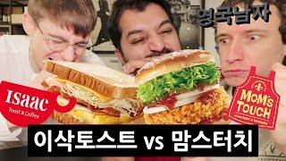 Download 맘스터치 처음 먹어보는 외국인들의 반응!? Video