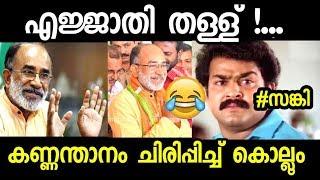 Download ചിരിച്ച് ചിരിച്ചു ചാവും | സങ്കി ഫലിതങ്ങൾ PART-3 | Malayalam Politics Comedy Troll Video Video