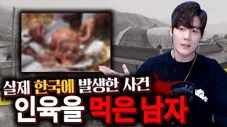 Download [김원 사건 파일] 아내를 살해하고 그녀의 고기를 먹은 남자! Video