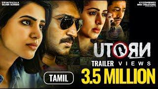 Download U Turn (Tamil) Official Trailer   Samantha Akkineni, Aadhi Pinisetti, Bhumika, Rahul   Pawan Kumar Video