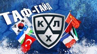 Download Кто пополнит КХЛ в ближайшие годы? | ТАФ-ГАЙД Video
