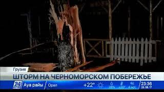 Download Курорты Грузии пострадали от урагана Video