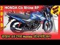 Download 🔥🔥HONDA CB Shine SP 125 Bangla Review🔥🔥CB Shine SP Price in BD🔥🔥🔥🔥 Video