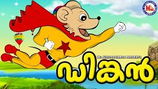 Download ഡിങ്കൻ | Dinkan |Malayalam Cartoon For Children | 3d Animation For Kids Video