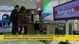 Download World Invest – 2018: Беларусь принимает участие в крупном инвестиционном форуме в Женеве Video