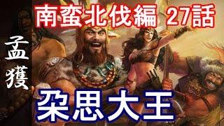 Download 三国志13 PK 南蛮北伐編 27話「朶思大王」三國志13 Video