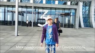 Download Новый терминал аэропорта Симферополь. Мой первый полет на самолете до г Москва Video
