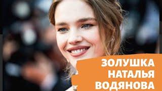 Download Золушка Наталья Водянова Video