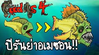 Download Feed Us #4 - ปิรันย่าอเมซอน!! Video