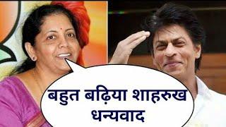 Download रक्षामंत्री ने की शाहरुख खान की सराहना   Shahrukh Khan gets appreciation from Defence Minister Video