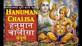 Download हनुमान चालीसा - जय श्री हनुमान जी की Video