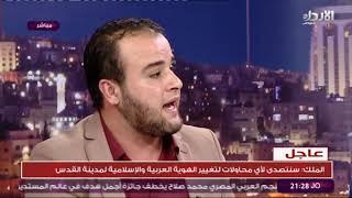 Download علاء الذيب: الأردن في أزمة حقيقية أصحاب القرار يتغاضون عنها Video