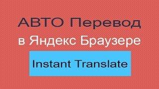 Download Автоматический перевод в Яндекс браузере и Google Chrome расширение instant translate Video