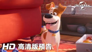 Download 《Pet Pet當家 2》汪版電影預告 │ The Secret Life of Pets 2 - The Max Trailer Video