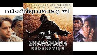 Download สรุปเนื้อหา The Shawshank (ชอว์แชงค์) ใน 7 นาที – หนังดีที่คุณควรดู Video