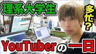 Download 理系学生のYouTuber生活って実際暇?多忙?一日密着!【YouTuberの一日】 Video